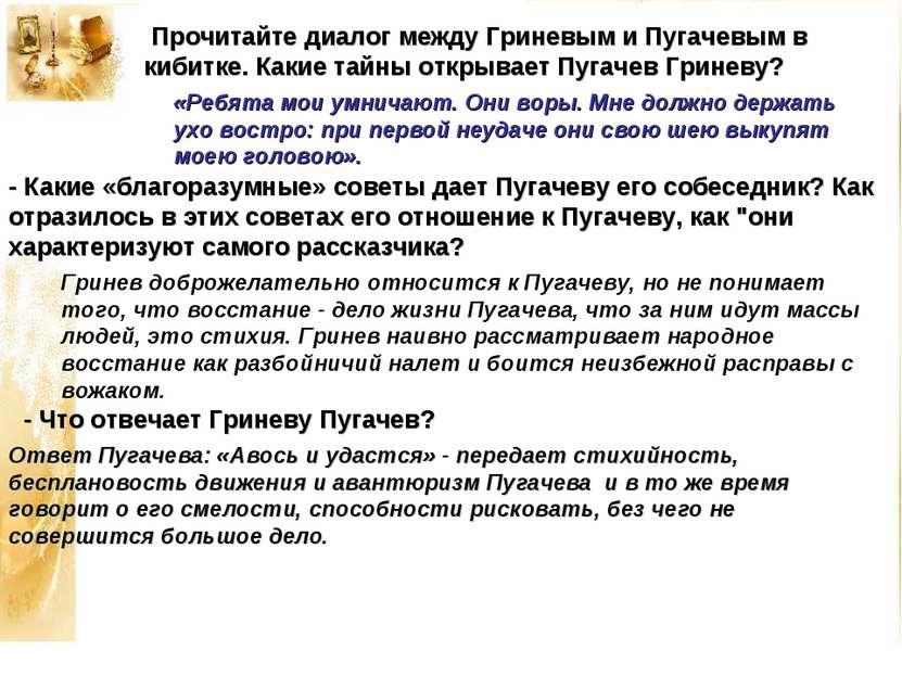 Прочитайте диалог между Гриневым и Пугачевым в кибитке. Какие тайны открывает...