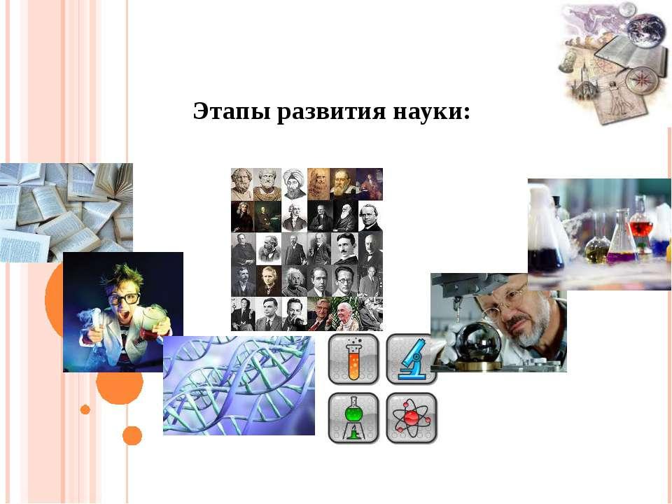 Этапы развития науки: