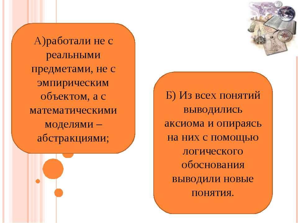 А)работали не с реальными предметами, не с эмпирическим объектом, а с математ...