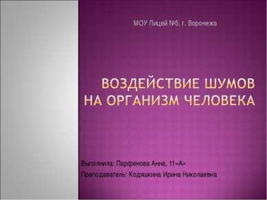 Выполнила: Парфенова Анна, 11«А» Преподаватель: Кодяшкина Ирина Николаевна МО...