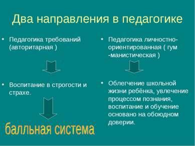Два направления в педагогике Педагогика требований (авторитарная ) Воспитание...