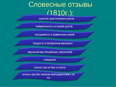Словесные отзывы (1810г.):
