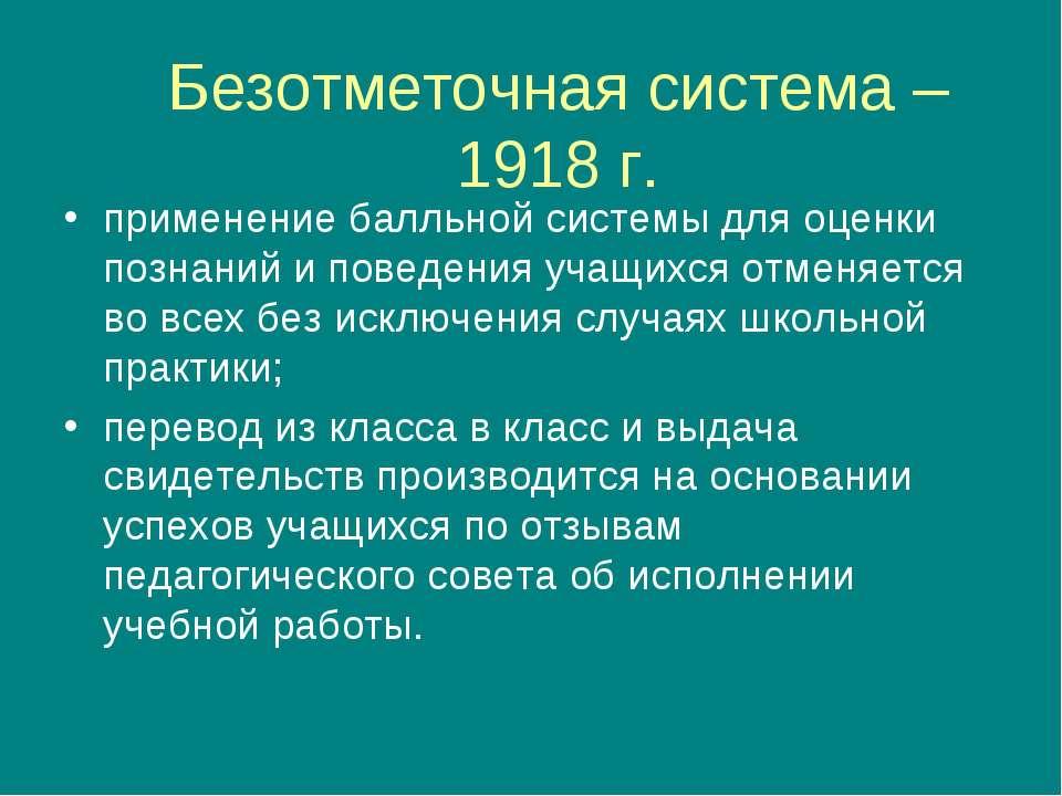 Безотметочная система – 1918 г. применение балльной системы для оценки познан...