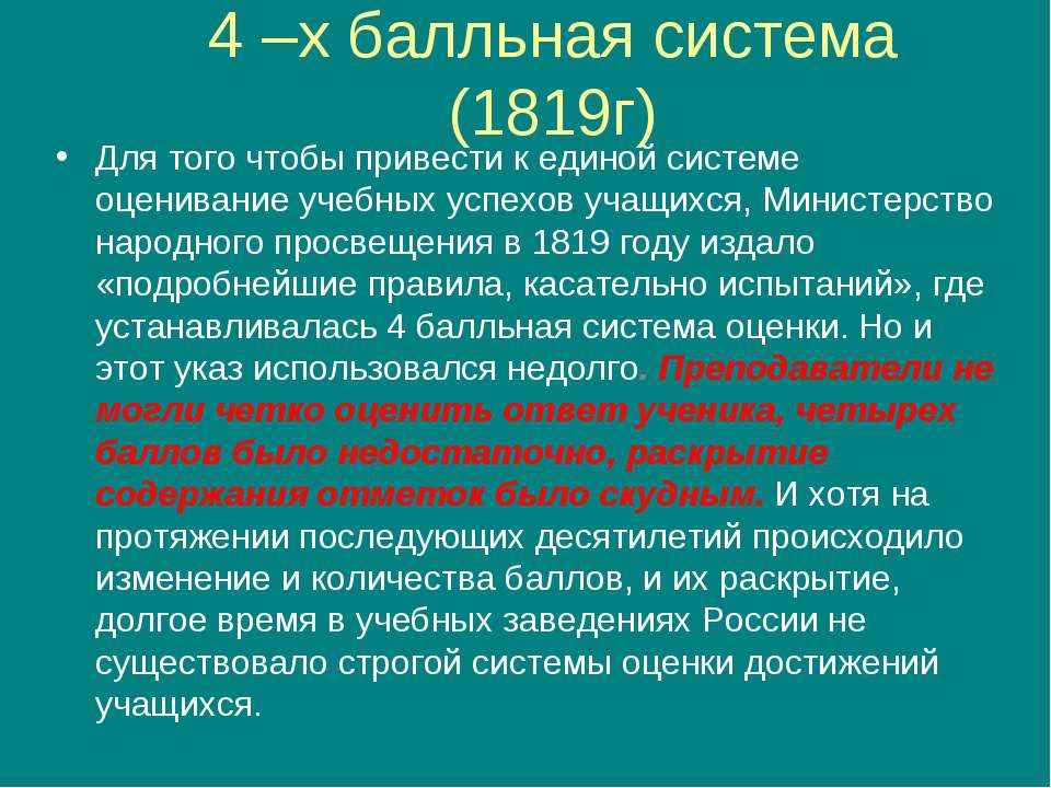4 –х балльная система (1819г) Для того чтобы привести к единой системе оценив...