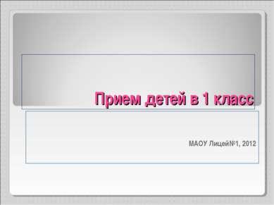 Прием детей в 1 класс МАОУ Лицей№1, 2012