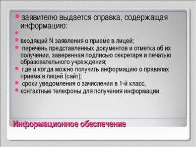 Информационное обеспечение заявителю выдается справка, содержащая информацию:...