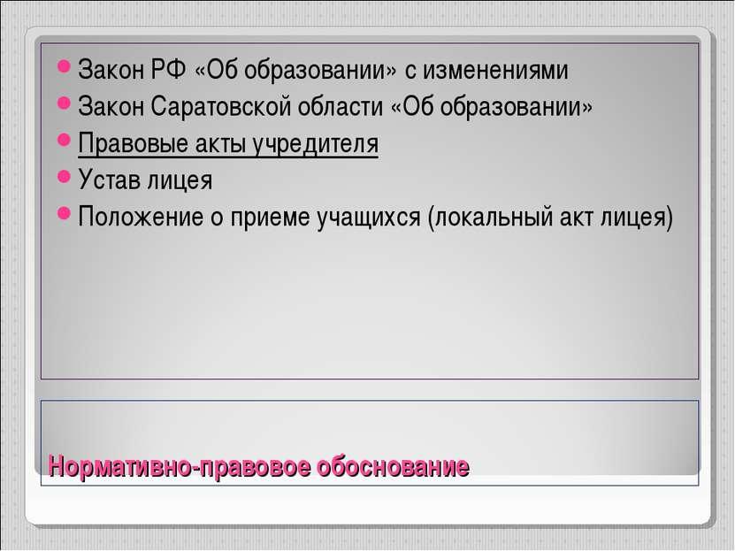Нормативно-правовое обоснование Закон РФ «Об образовании» с изменениями Закон...