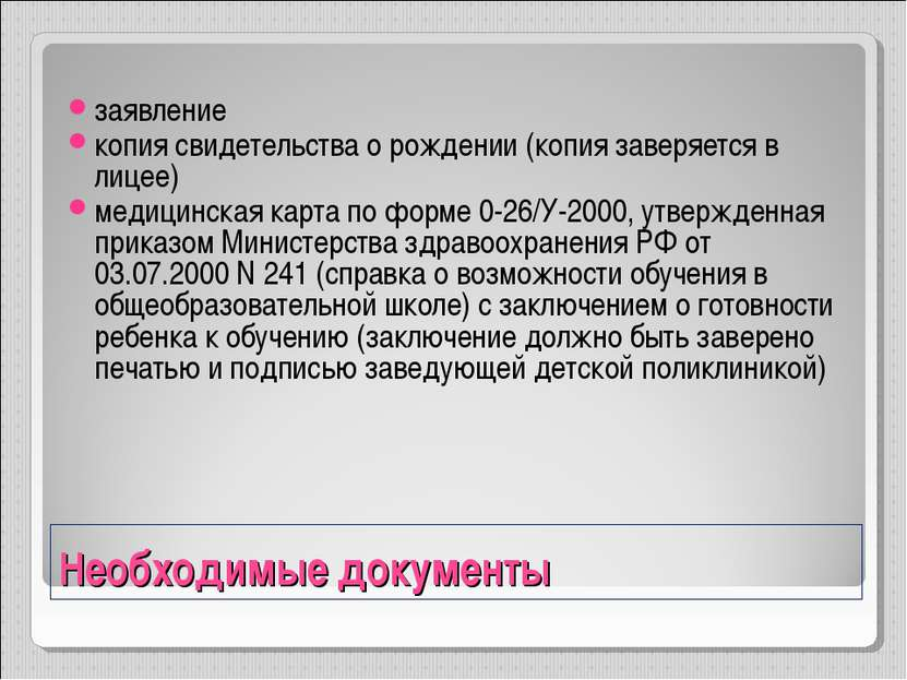 Необходимые документы заявление копия свидетельства о рождении (копия заверяе...