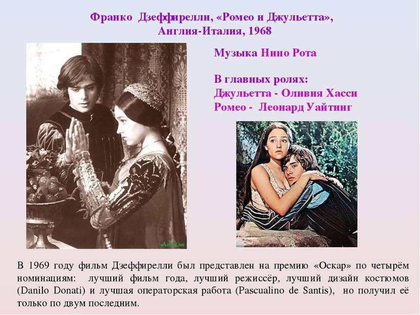 Франко Дзеффирелли, «Ромео и Джульетта», Англия-Италия, 1968 В главных ролях:...