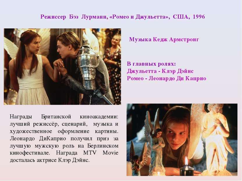 Режиссер Бэз Лурманн, «Ромео и Джульетта», США, 1996 В главных ролях: Джульет...