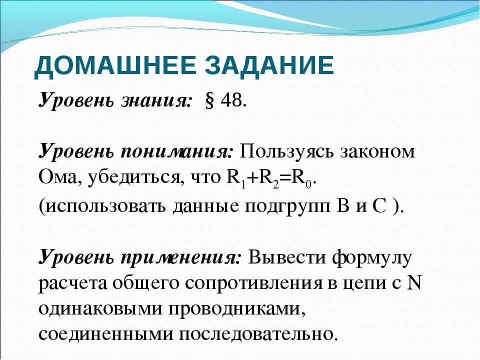 ДОМАШНЕЕ ЗАДАНИЕ Уровень знания: § 48. Уровень понимания: Пользуясь законом О...