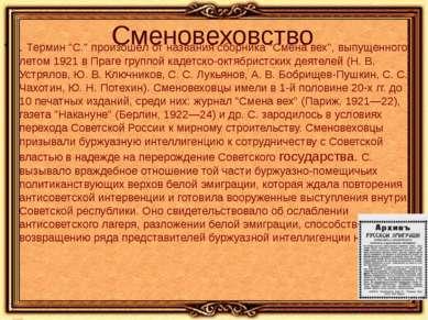 """Сменовеховство . Термин """"С."""" произошёл от названия сборника """"Смена вех"""", выпу..."""