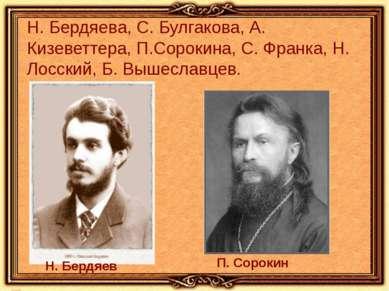 Н. Бердяева, С. Булгакова, А. Кизеветтера, П.Сорокина, С. Франка, Н. Лосский,...