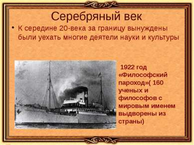 Серебряный век К середине 20-века за границу вынуждены были уехать многие дея...