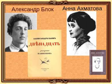 Александр Блок Анна Ахматова