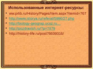 Использованные интернет-ресурсы: ww.prlib.ru/History/Pages/Item.aspx?itemid=7...