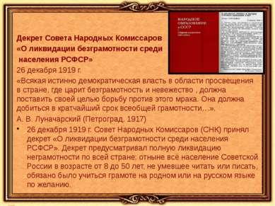 Декрет Совета Народных Комиссаров «О ликвидации безграмотности среди населени...