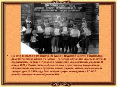 На основе положения ВЦИКа «О единой трудовой школе» создавалась двухступенчат...