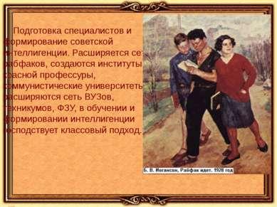 Подготовка специалистов и формирование советской интеллигенции. Расширяется с...