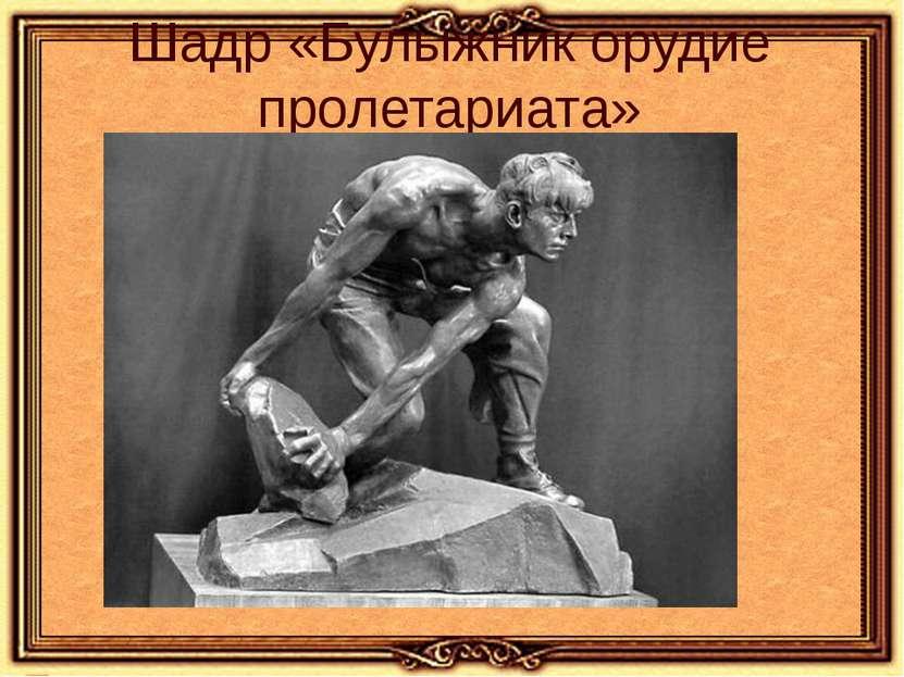 Шадр «Булыжник орудие пролетариата»