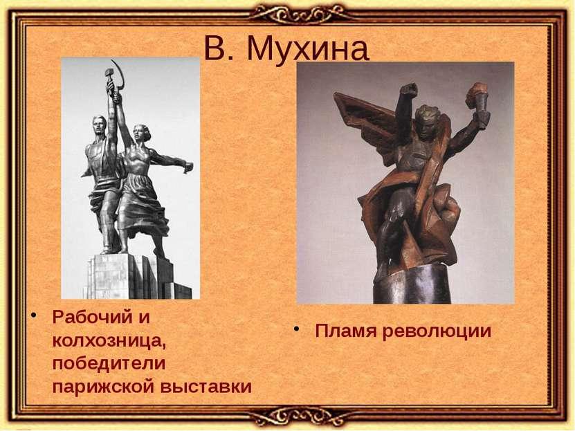В. Мухина Рабочий и колхозница, победители парижской выставки Пламя революции