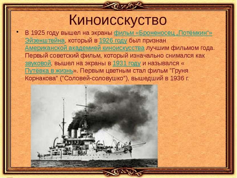 """Киноисскуство В 1925 году вышел на экраны фильм «Броненосец """"Потёмкин""""» Эйзен..."""