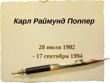 Карл Раймунд Поппер 28 июля 1902 - 17 сентября 1994
