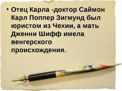 Отец Карла -доктор Саймон Карл Поппер Зигмунд был юристом из Чехии, а мать Дж...