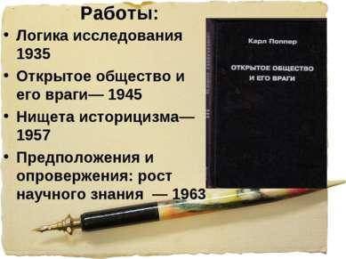Работы: Логика исследования 1935 Открытое общество и его враги— 1945 Нищета и...