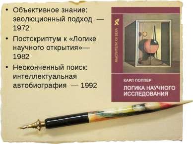 Объективное знание: эволюционный подход — 1972 Постскриптум к «Логике научно...