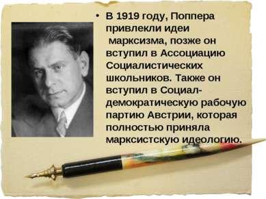 В 1919 году, Поппера привлекли идеи марксизма, позже он вступил в Ассоциацию...