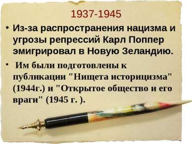 1937-1945 Из-за распространения нацизма и угрозы репрессий Карл Поппер эмигри...