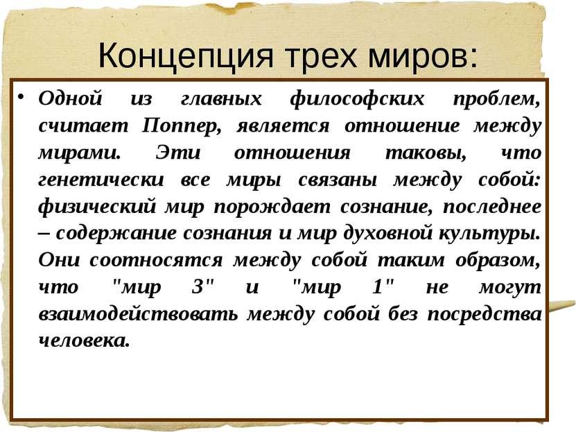 к. поппер. концепция трех миров поппера