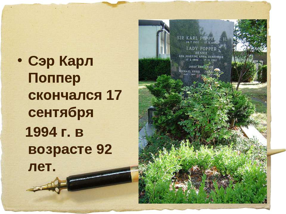 Сэр Карл Поппер скончался 17 сентября 1994 г. в возрасте 92 лет.