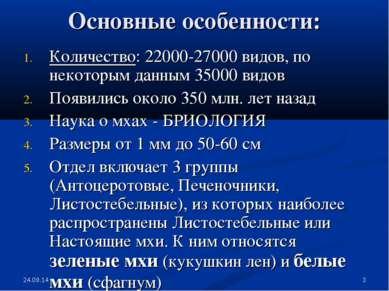* * Основные особенности: Количество: 22000-27000 видов, по некоторым данным ...