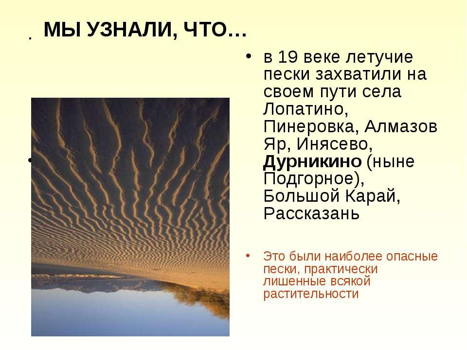 . . в 19 веке летучие пески захватили на своем пути села Лопатино, Пинеровка,...