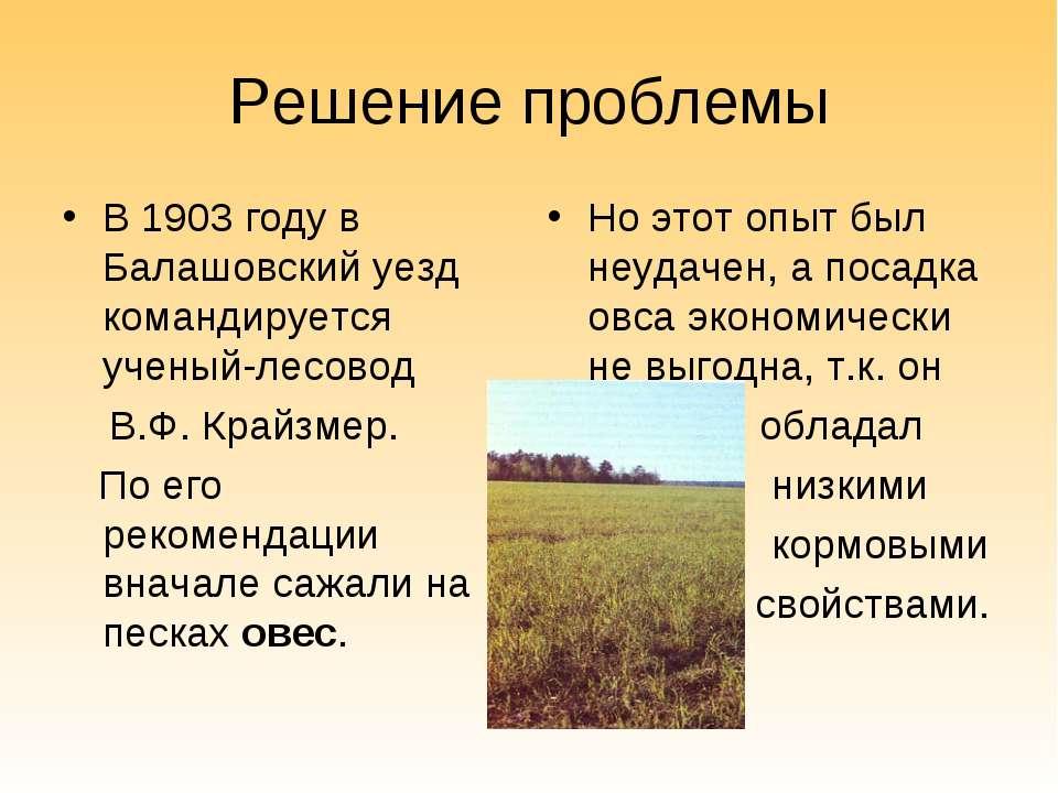 Решение проблемы В 1903 году в Балашовский уезд командируется ученый-лесовод ...
