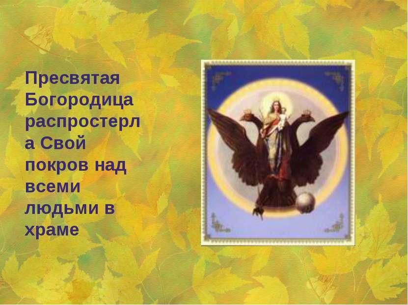 Пресвятая Богородица распростерла Свой покров над всеми людьми в храме