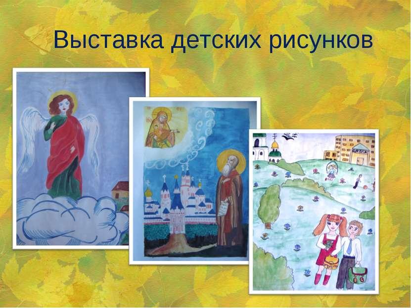 Выставка детских рисунков