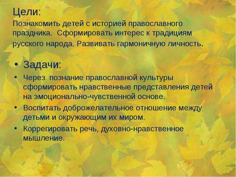 Цели: Познакомить детей с историей православного праздника. Сформировать инте...