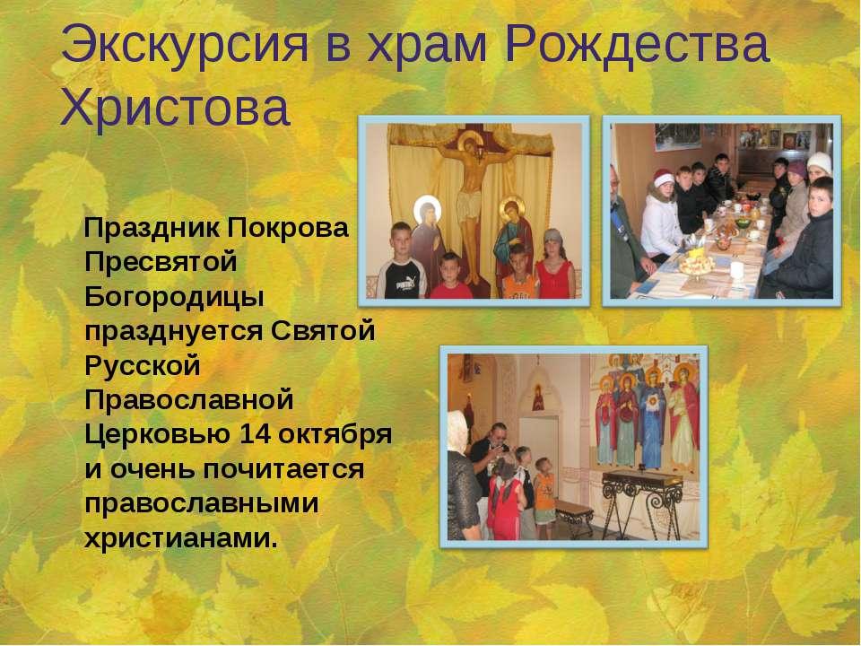 Экскурсия в храм Рождества Христова  Праздник Покрова Пресвятой Богородицы п...
