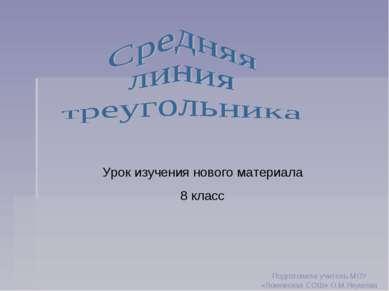 Урок изучения нового материала 8 класс Подготовила учитель МОУ «Ломовская СОШ...