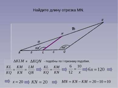 Найдите длину отрезка MN. 10 ?
