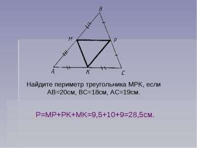 Найдите периметр треугольника MPK, если АВ=20см, ВС=18см, АС=19см. Р=MP+PK+MK...