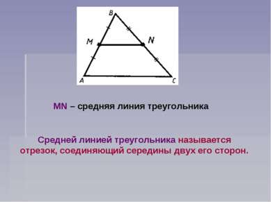 MN – средняя линия треугольника Средней линией треугольника называется отрезо...