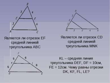 KL – средняя линия треугольника DEF, DF = 10см, FE = 12см. Чему равны отрезки...
