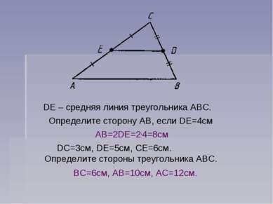 DE – средняя линия треугольника ABC. Определите сторону AB, если DE=4см DC=3с...