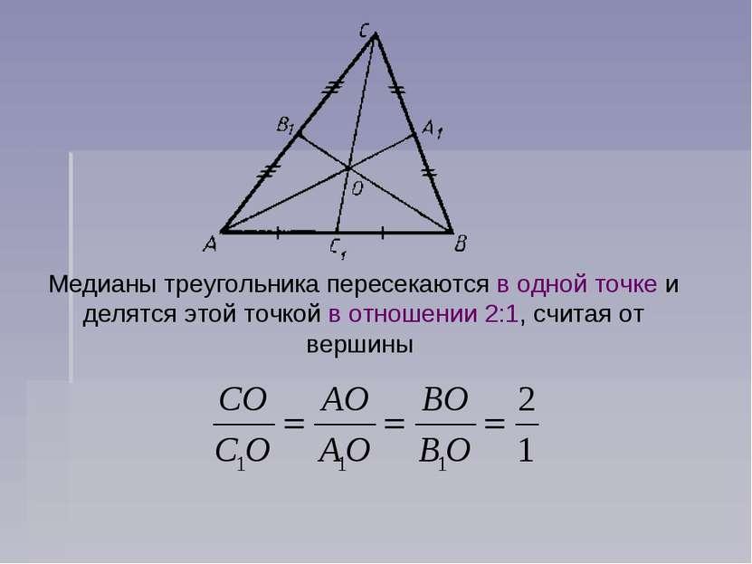 Медианы треугольника пересекаются в одной точке и делятся этой точкой в отнош...