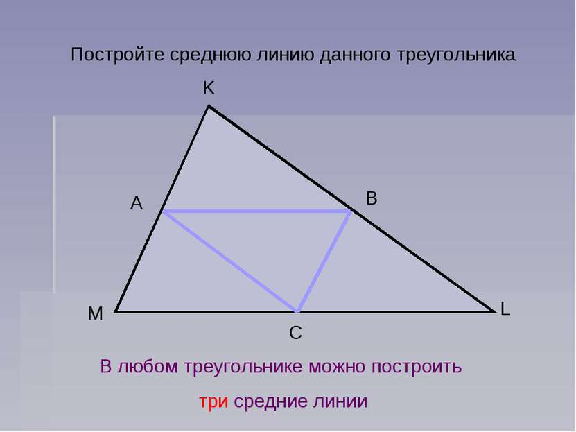 Постройте среднюю линию данного треугольника В любом треугольнике можно постр...