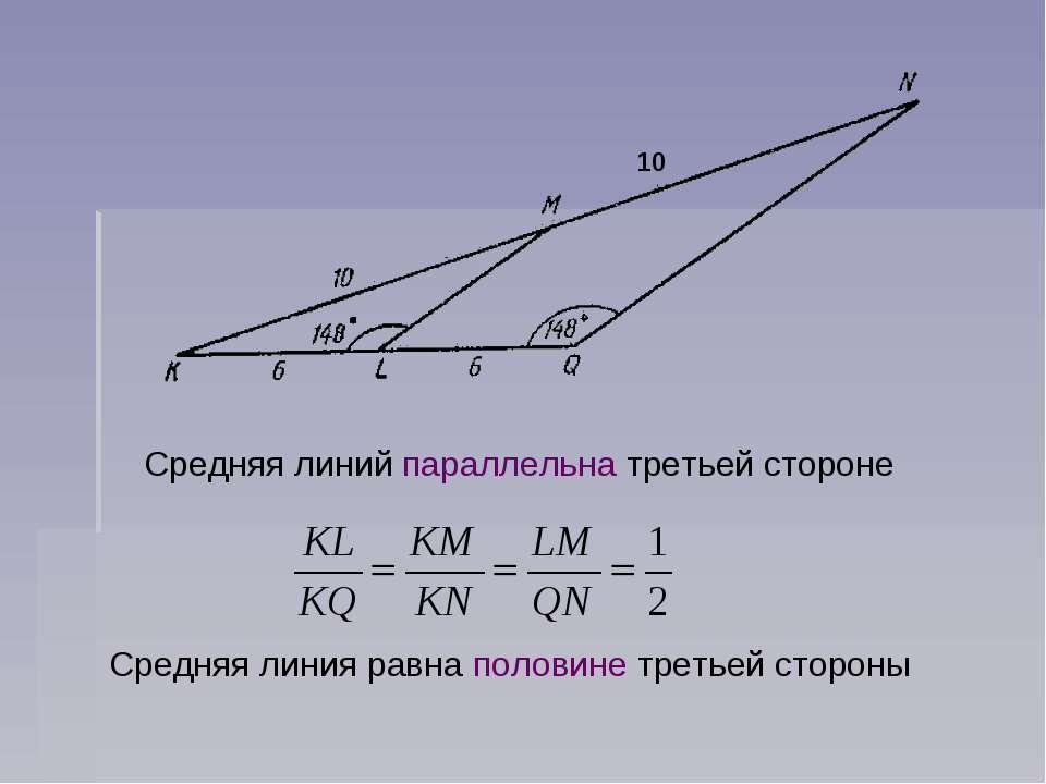 Средняя линий параллельна третьей стороне Средняя линия равна половине третье...